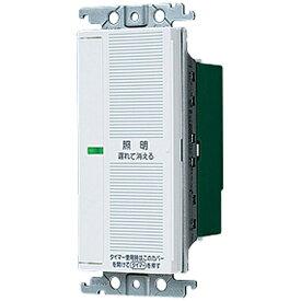 パナソニック Panasonic コスモシリーズワイド21 あけたらタイマ (2線式・親器・3路配線対応形/遅れ消灯・留守番タイマ機能付) WTC5332W ホワイト[WTC5332W] panasonic