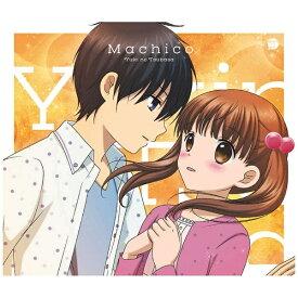 日本コロムビア NIPPON COLUMBIA Machico/TVアニメ『12歳。〜ちっちゃなムネのトキメキ〜』 2ndシーズン エンディング・テーマ:勇気のつばさ 【CD】