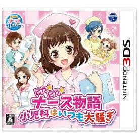 コロムビア ピカピカナース物語 小児科はいつも大騒ぎ【3DSゲームソフト】