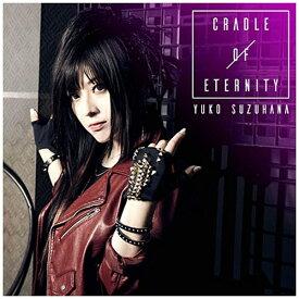 エイベックス・エンタテインメント Avex Entertainment 鈴華ゆう子/CRADLE OF ETERNITY 数量限定盤(Blu-ray Disc+スマプラ付) 【CD】