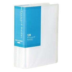 セキセイ SEKISEI はがきホルダー(1段/60ポケット/120枚収納)高透明 A6-S(ホワイト) SKK-120K[SKK120K]