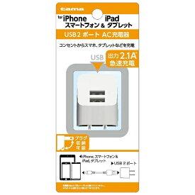 多摩電子工業 Tama Electric スマホ用USB充電コンセントアダプタ 2.1A ホワイト TSA53UW [2ポート]