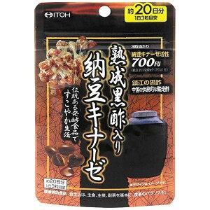 井藤漢方製薬 ITOH 熟成黒酢入り 納豆キナーゼ 60球【wtcool】
