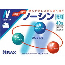 【第(2)類医薬品】 ノーシン(40包)〔鎮痛剤〕アラクス ARAX