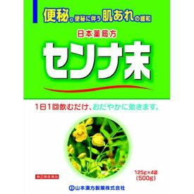 【第(2)類医薬品】 山本漢方センナ末(500g)〔便秘薬〕山本漢方