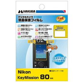 ハクバ HAKUBA 液晶保護フィルム 親水タイプ(ニコン KeyMission 80専用) DGFH-NKM80[DGFHNKM80]