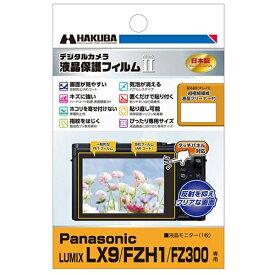 ハクバ HAKUBA 液晶保護フィルム MarkII(パナソニック LUMIX LX9/FZH1/FZ300専用) DGF2-PALX9[DGF2PALX9]