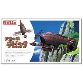 ファインモールド FineMolds 天空の城ラピュタ タイガーモス