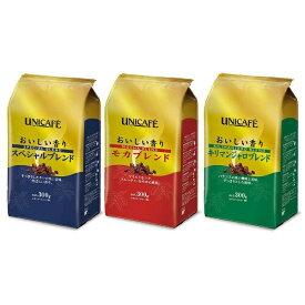 ユニカフェ 飲み比べセット おいしい香り[GCOFFS02]