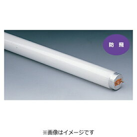 日立 HITACHI FLR40S-EX-N/M-P 直管形蛍光灯 飛散防止形蛍光ランプ ハイルミックN [昼白色][FLR40SEXNMP]