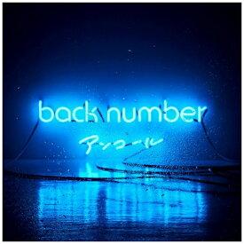 ユニバーサルミュージック back number/アンコール 通常盤 【CD】