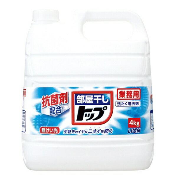 LION ライオン 液体部屋干しトップ4kg 〔衣類洗剤〕