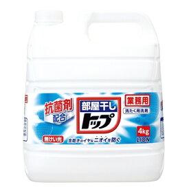 LION ライオン 液体部屋干しトップ 4kg 〔衣類洗剤〕