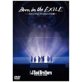 東宝 Born in the EXILE 〜三代目J Soul Brothers の奇跡〜 DVD 【DVD】