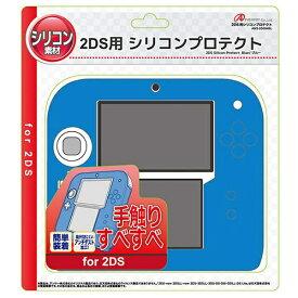 アンサー Answer 2DS用 シリコンプロテクト(ブルー)【2DS】