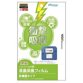 マックスゲームズ MAXGAMES ニンテンドー2DS専用 液晶保護フィルム 多機能タイプ【2DS】