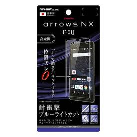 レイアウト rayout arrows NX F-01J用 液晶保護フィルム 5H 耐衝撃 ブルーライトカット アクリルコート 高光沢 RT-ARJ1FT/S1