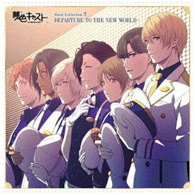 ランティス Lantis (ゲーム・ミュージック)/ミュージカル・リズムゲーム 『夢色キャスト』 Vocal Collection2 【CD】