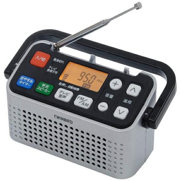ツインバード TWINBIRD AV-J127 携帯ラジオ シルバー [テレビ/AM/FM /ワイドFM対応][AVJ127S]
