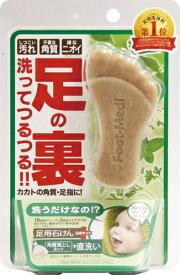 グラフィコ GRAPHICO フットメジ足の裏洗ってつるつる 足用角質クリアハーブ石けん 60g