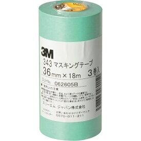 3Mジャパン スリーエムジャパン 3M マスキングテープ 343 36mmX18m 3巻入り 343 36