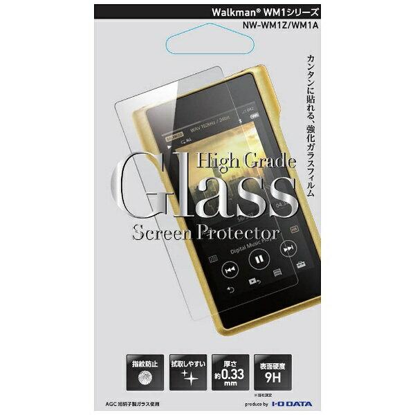IOデータ Walkman WM1シリーズ対応 ガラスフィルム(High Grade Glass Screen Protector) BKS-WM1G3F【ビックカメラグループオリジナル】201709P
