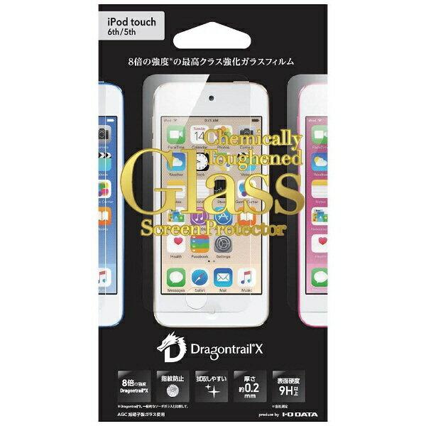 IOデータ iPod touch 6G/5G用 強化ガラスフィルム(Chemically Toughened Glass Screen Protector) BKS-IPT6G2DF【ビックカメラグループオリジナル】201709P