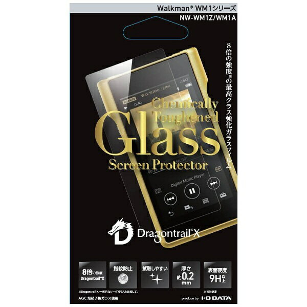 IOデータ Walkman WM1シリーズ対応 強化ガラスフィルム(Chemically Toughened Glass Screen Protector)  BKS-WM1G2DF【ビックカメラグループオリジナル】201709P