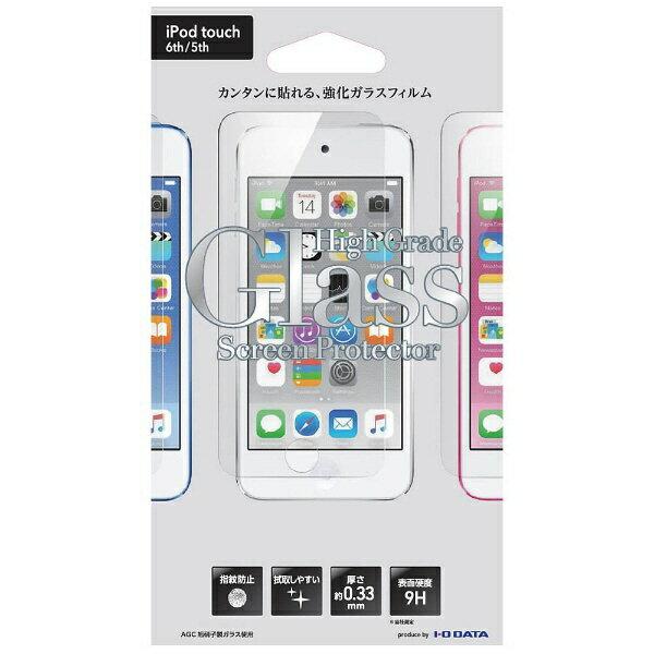 IOデータ iPod touch 6G/5G用 ガラスフィルム(High Grade Glass Screen Protector) BKS-IPT6G3F【ビックカメラグループオリジナル】201709P