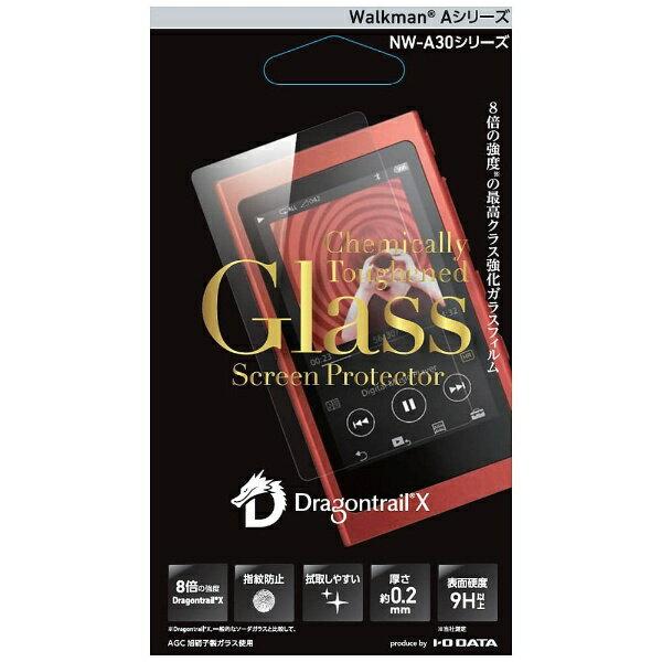 IOデータ Walkman A30シリーズ対応 強化ガラスフィルム(Chemically Toughened Glass Screen Protector) BKS-NW30G2DF【ビックカメラグループオリジナル】201709P