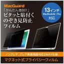 UNIQ MacBookAir/Pro 13インチ用 液晶保護フィルム のぞき見防止 MBG13PF