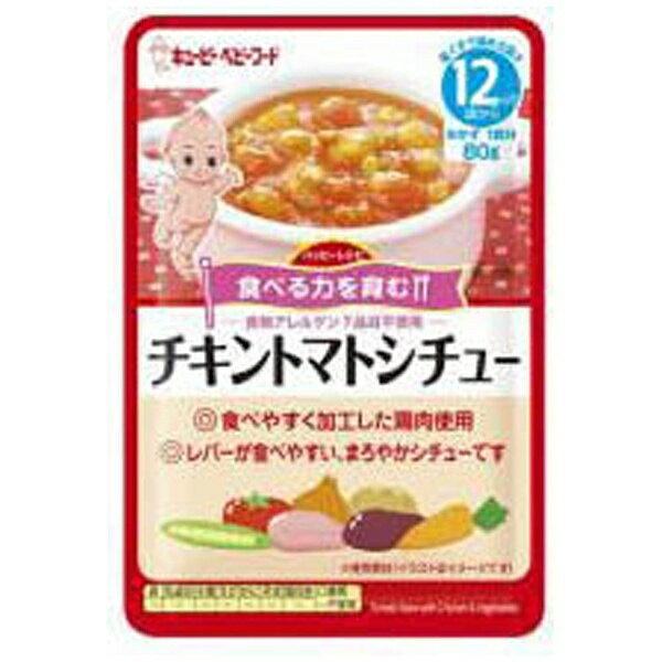 キューピー kewpie HA-7 ハッピーレシピ チキントマトシチュー