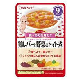 キューピー kewpie HA-5 ハッピーレシピ 鶏レバーと野菜のトマト煮【rb_pcp】