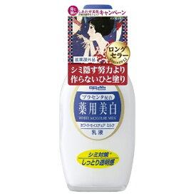 明色化粧品 明色 薬用ホワイトモイスチュアミルク