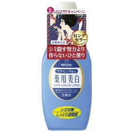 明色化粧品 薬用ホワイトモイスチュアローション【wtcool】