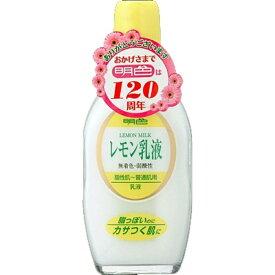 明色化粧品 明色 レモン乳液 158ml