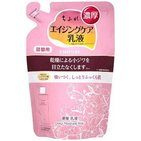 ちふれ化粧品 濃厚乳液 つめかえ用[乳液]【rb_pcp】