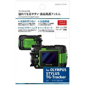 ハクバ HAKUBA 液晶保護フィルム 親水タイプ(オリンパス STYLUS TG-Tracker専用) BKDGF-OTGTR[生産完了品 在庫限り][BKDGFOTGTR]