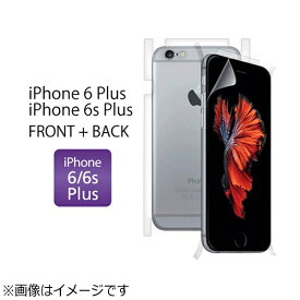 WRAPSOL ラプソル iPhone 6s Plus/6 Plus用 ULTRA 衝撃吸収フィルム 全面保護:液晶面+背面&側面 WPIP6IN55S-FB