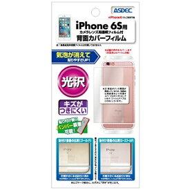 アスデック ASDEC iPhone 6s/6用 背面カバーフィルム 光沢 BF-IPN07G