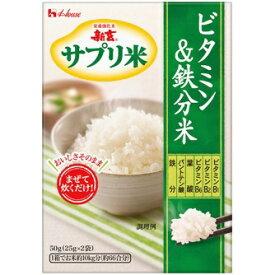 ハウスウェルネスフーズ HOUSE WELLNESS FOODS 新玄 サプリ米 ビタミン・鉄 50g【wtcool】