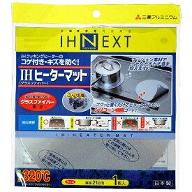 三菱アルミニウム Mitsubisi Aluminum IHヒーターマット グラスファイバー1枚