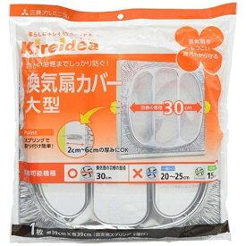 三菱アルミニウム Mitsubisi Aluminum 日箔 換気扇カバー大型用KK6 1枚入