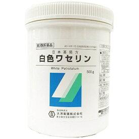 【第3類医薬品】 白色ワセリン(500g)【rb_pcp】大洋製薬 Taiyo Pharmaceutical