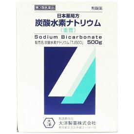 【第3類医薬品】 炭酸水素ナトリウム(500g)【wtmedi】大洋製薬