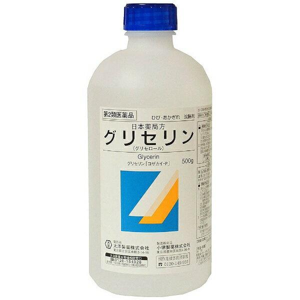 【第2類医薬品】 グリセリン(500g)