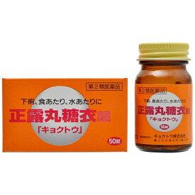 【第2類医薬品】 正露丸糖衣錠(50錠)【wtmedi】キョクトウ製薬