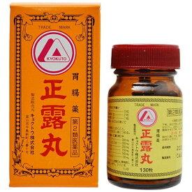 【第2類医薬品】正露丸(130粒)【wtmedi】キョクトウ製薬