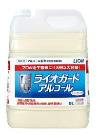 LION ライオン ライオガードアルコール5L 〔除菌関連〕【wtmedi】