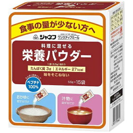 キューピー kewpie 料理に混ぜる栄養パウダー15袋【wtcool】